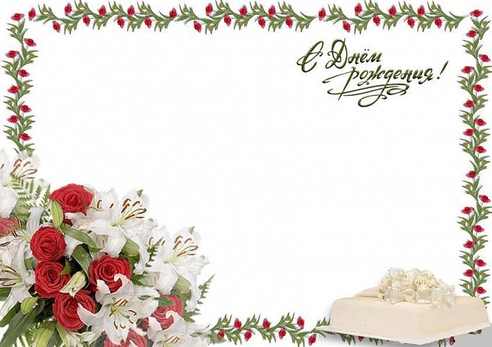 Фон открыток для поздравления с днем рожденья